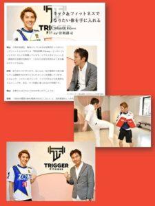 トリガーフィットネスWEB掲載写真